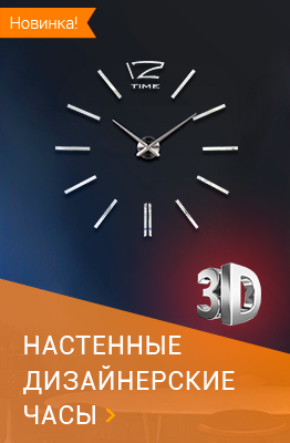 Дизайнерские настенные часы 3D