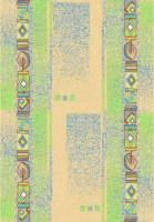 Ковровая дорожка Бриз 30445-03 Зеленая